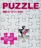 Paper Puzzle/A4 Sublimation Puzzle Toy